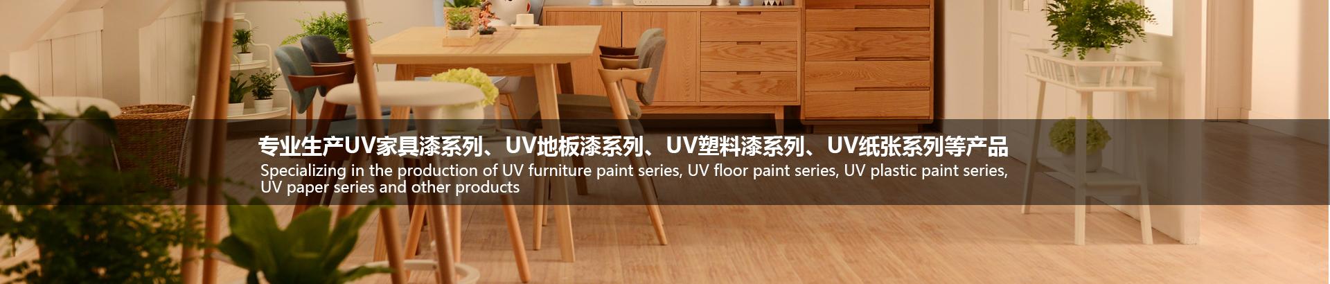 UV漆厂家